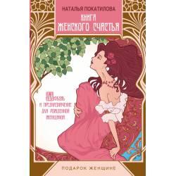 Книга женского счастья