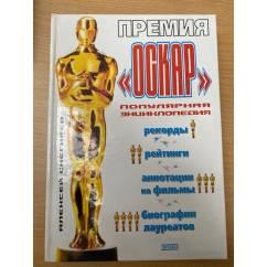 "Премия ""Оскар"". Популярная энциклопедия"