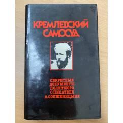 Кремлевский самосуд