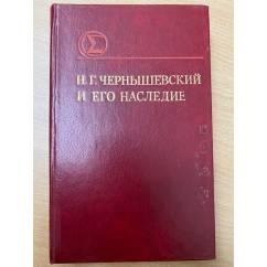 Н. Г. Чернышевский и его наследие