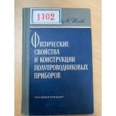 Физические свойства и конструкции полупроводниковых приборов