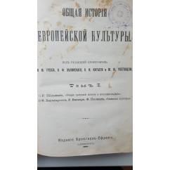 Общая история европейской культуры . Том I. Греческая история и культура. 1908год