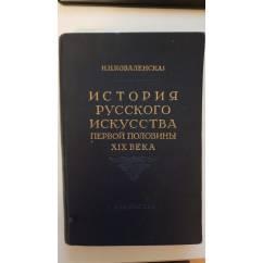 История русского искусства первой половины XIX века