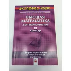 Высшая математика для экономистов. Экспресс-курс. III семестр. Теория вероятностей и математическая