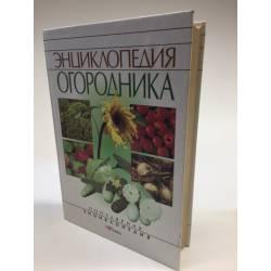 Энциклопедия огородника