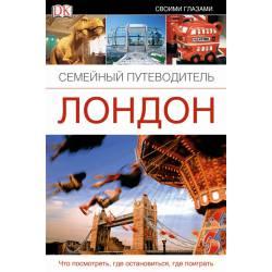Лондон. Семейный путеводитель