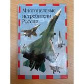 Многоцелевые истребители России
