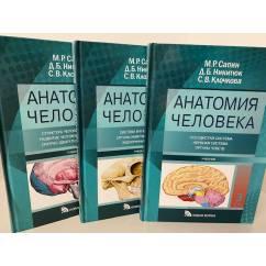 Анатомия человека. Учебник. В 3-х томах