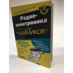 """Радиоэлектроника для """"чайников"""""""