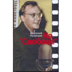 На Свободе. Беседы у микрофона 1972-1979