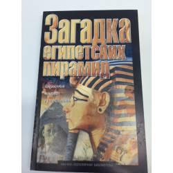 Загадка египетских пирамид (пер. с фр. Шведкова Ю.)