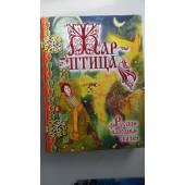 Жар-птица: Русские народные сказки.