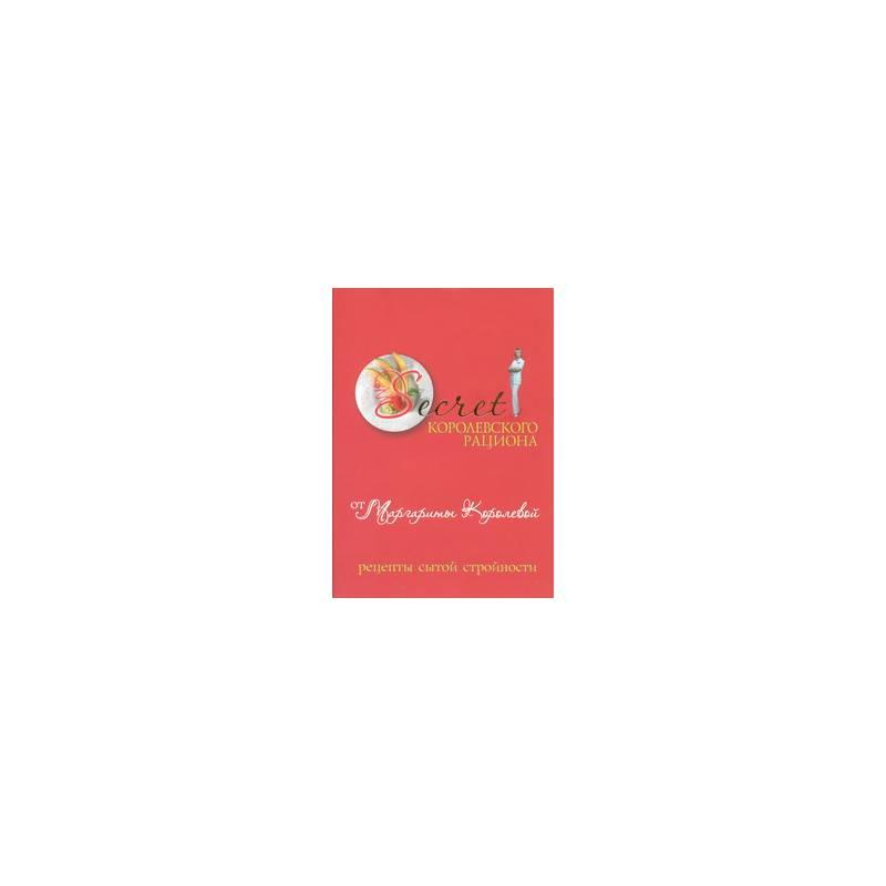 Королевские рецепты от маргариты — pic 9