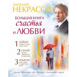 Большая книга счастья и любви