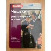 Чешский разговорник и словарь