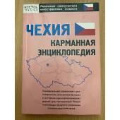 Чехия. Карманная энциклопедия