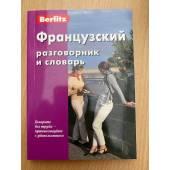 Berlitz. Французский разговорник и словарь