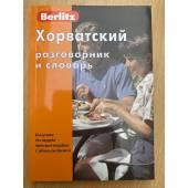 Хорватский разговорник и словарь