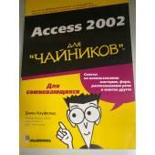 Access 2002 для `чайников`