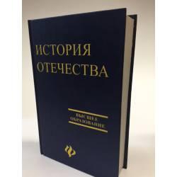 История отечества : учебное пособие для студентов вузов