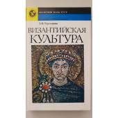 Византийская культура