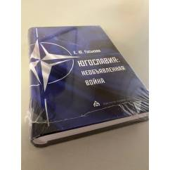 Югославия: необъявленная война. Агрессия НАТО и процесс мирного урегулирования