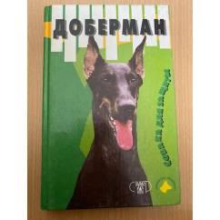 Доберман. Собака для защиты