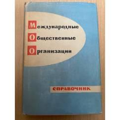 Международные общественные организации. Справочник