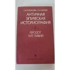 Античная эпическая историография. Геродот, Тит Ливий