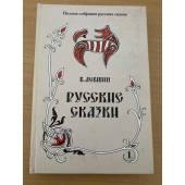 Русские сказки. Том 16 книга 1