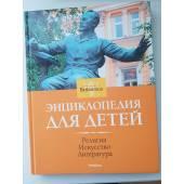 Энциклопедия для детей   Религия. Искусство. Литература