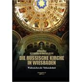 Die russische Kirche in Wiesbaden. Wahrzeichen der Verbundenheit.