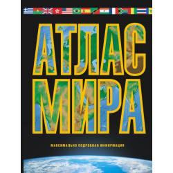Атлас мира. Максимально подробная информация (чёрн.)