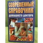 Современный справочник домашнего доктора