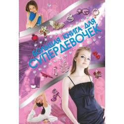 Большая книга для супердевочек