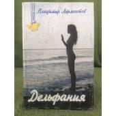 Дельфания. Сокровенные истории