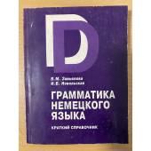 Грамматика немецкого языка. Краткий справочник