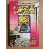 Домашний календарь на 2003 г.