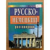 Русско-немецкий разговорник для туристов и деловых людей