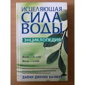 Исцеляющая сила воды.Энциклопедия