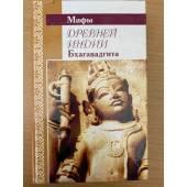 Мифы древней Индии. Бхагавадгита