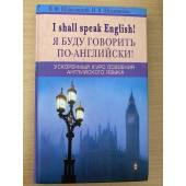 I shall speak English! / Я буду говорить по-английски! Ускоренный курс английского языка