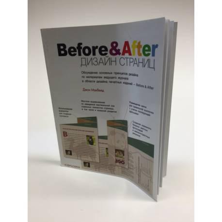 Дизайн страниц Before&After