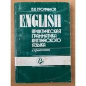 Практическая грамматика английского языка. Справочник