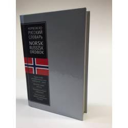 Русско-норвежский словарь. Норвежско-русский словарь