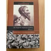 История народа хунну. Книга 1