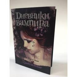 Дневники вампира: Пробуждение
