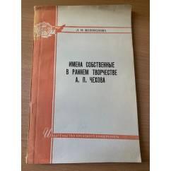Имена собственные в раннем творчестве А. П. Чехова: литературно-художественная антропонимика