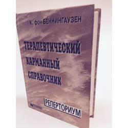 Терапевтический карманный справочник. Реперториум