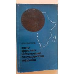 Зона франка и молодые государства Африки